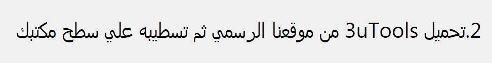 How to Get Arabic Version of 3uTools?