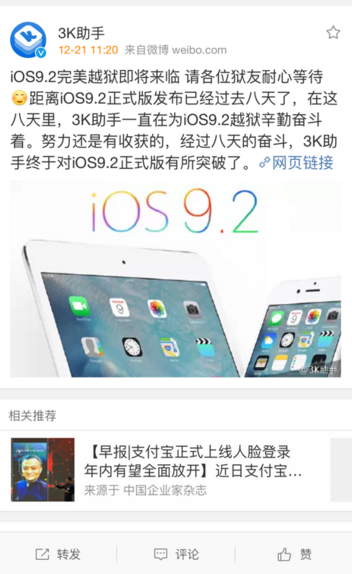 3K Assistant Announced Major Progresses in iOS 9.2 Jailbreak