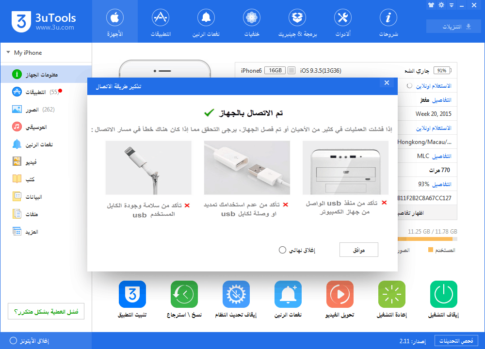 How To Get a Full Arabic Version in 3uTools V2.11?