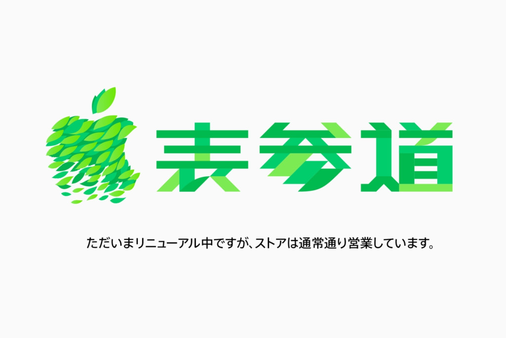 Apple Promises two new Retail Stores Coming to Japan in 2019