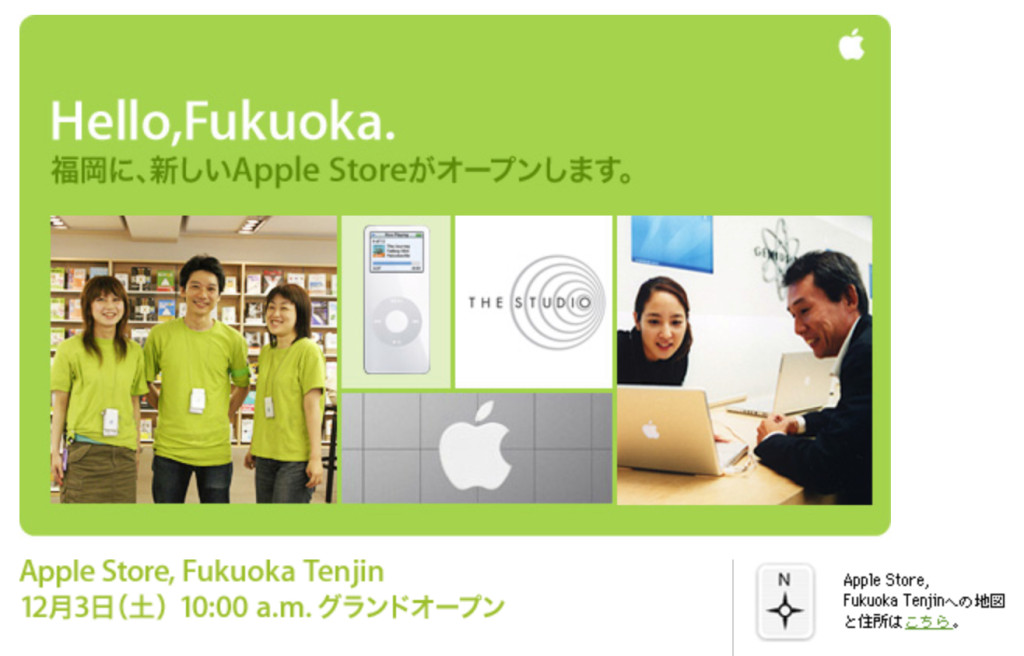 Last Apple Store with 'the Studio' Relocating in Japan