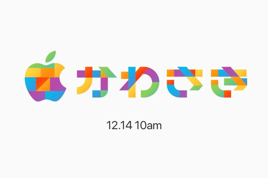 Japan's 10th Apple Store Opens December 14 in Kawasaki