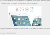 3K Assistant Announced Major Progresses in iOS 9.2 Jailbreak