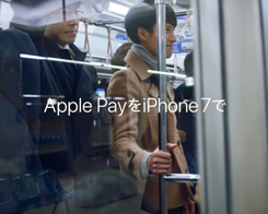 New Japanese Ad for Apple's iPhone 7 Centers on Speed of Apple Pay