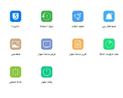 How to Use 3uTools in Arabic Interface?