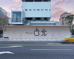 Apple's Second Store in Taiwan Will Open Soon in Taipei
