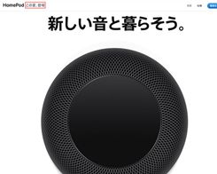 Apple's HomePod launches in Japan this summer